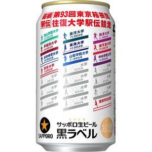 サッポロビール サッポロ生ビール黒ラベル「箱根駅伝缶」を今年も発売