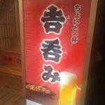 【呑みから〆までオールインワン?】ビールもつまみも侮れない牛丼・吉野家の「吉呑み」はこう楽しむべし!