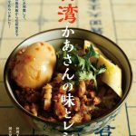 11月2日発売!「現地の台所でかあさんに作ってもらった、台湾家庭料理レシピ」