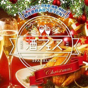 【2,900円でスパークリング日本酒が飲み放題!?】日本酒好きのクリボッチよ、酒フェスに集まれ!