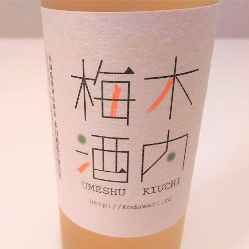 【日本一香り立つ梅酒?】「甘い」には「甘い」を。茨城・木内酒造の『木内梅酒』を、やはり茨城のサツマイモ天ぷらをツマミにして飲む。