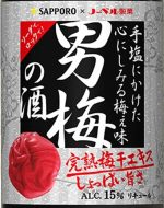 酸味と塩っぱさがクセになる あの「男梅の酒」がリニューアル!!