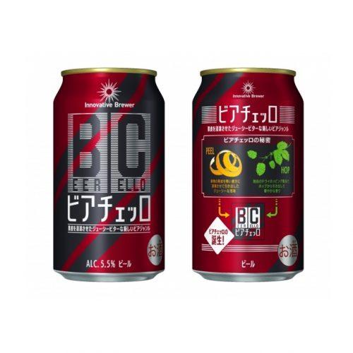 苦いんだけど飲みやすい、ビール本来の苦味を感じさせないビアチェッロ、本日発売!
