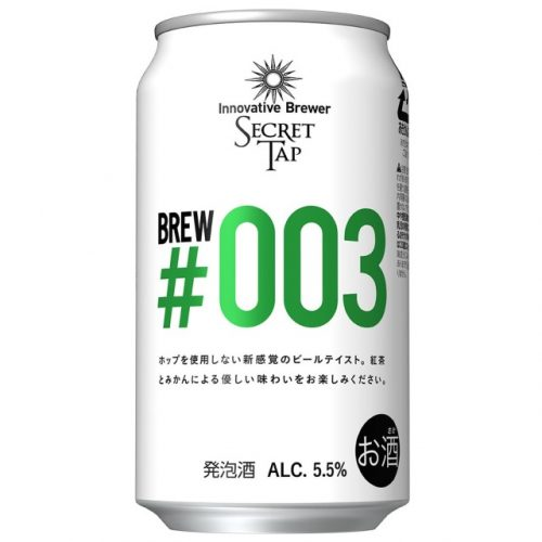 「Innovative Brewer SECRET TAP」Brew#003はサッポロ史上初の商品!?