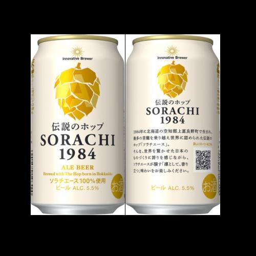 アメリカで人気に火がついた日本生まれのホップ「ソラチエース」いよいよ生産拡大へ