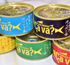 「サヴァ缶」青と黒 14日発売 大ヒット商品に新味