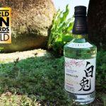 「World Gin Awards 2020」にて「白兎-HAKUTO-プレミアムジン」が金賞を受賞