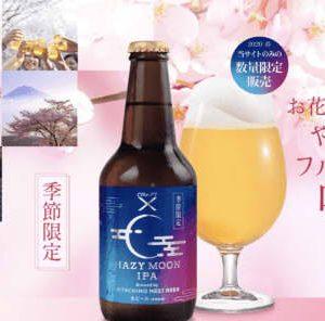 「CRAFT X」から第2弾ビール「HAZY MOON IPA」をオンライン公式ショップにて2020年3月13日(金)より期間限定で発売中