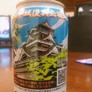 「サッポロ生ビール黒ラベル」から『熊本城復興応援缶』が出た!飲んで支援しよう♪