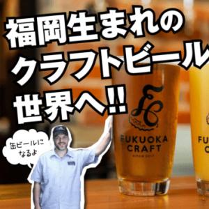 福岡のブルーパブ「FUKUOKA CRAFT」の挑戦。ポートランドとのコラボビールを造りたい!