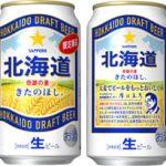 奇跡の麦と称される北海道産ビール大麦「きたのほし」を使用した「サッポロ 北海道 奇跡の麦 きたのほし」2020年5月12日(火)より全国数量限定販売
