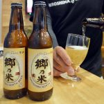 米で地ビール、休耕田を活用 広島市安佐北