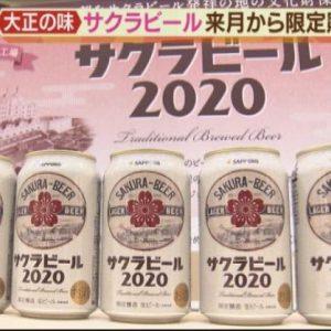 100年以上前の「サクラビール」が復刻!