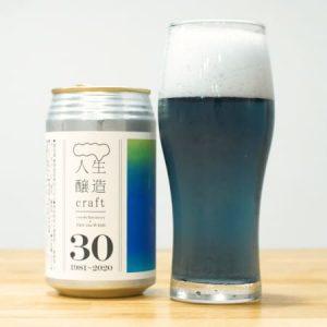 AIに人生の味は理解できる? NECのクラフトビール「人生醸造craft」を体験