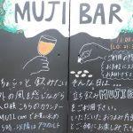鎌倉のMUJIカフェで、立ち飲みMUJI BARがスタート!ちょい飲みに最高♫