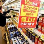 ビール税率改定 買いだめ反動、酒類売り場閑散