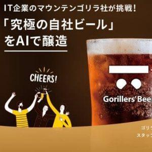 IT会社がAIでビールを作る!? クラフトビール醸造所とコラボし、オリジナルビールが誕生