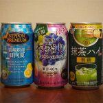 新商品を飲み比べ!秋の夜長にゆっくり味わいたい缶チューハイ3選