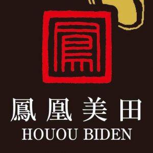 バイデン=美田? 米大統領選で注目、ネットで話題に 小山・小林酒造の「鳳凰美田」