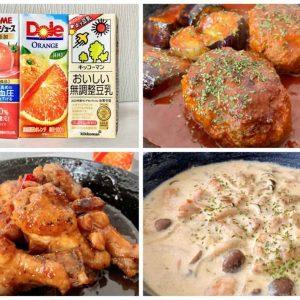 【レシピ3選】煮込むだけでOK!トマトジュースや豆乳など『パック飲料』使いきり料理!ソロ・少人数キャンプにおすすめ!