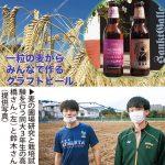 クラフトビール作り クラウドファンディング(CF)で寄付金募る!@横浜市大・木原生物学研究所