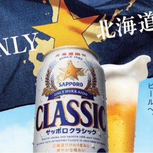 ふるさと北海道への恩返し。サッポロビールが「若者支援」に込める想いとは