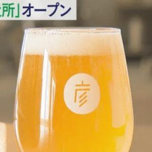 荒神山醸造所がオープン/滋賀