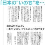 """「""""あんたたちが日本酒売りたいだけでしょ""""という意見もいただいた」 獺祭が""""批判覚悟""""の意見広告、飲食店の窮状訴え"""