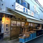 【大船】豊漁に行ってきた!漁場直送!地魚の種類が豊富な人気の回転寿司