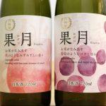 イメージが変わるかも… 果物のような日本酒「果月」がすごい