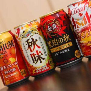 最も飲みごたえがあるのは… 期間限定「秋ビール」4種飲み比べ