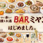 バーミヤンが「BARミヤン」開始!紹興酒や梅酒が164円から