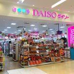 ダイソー、買わないと損する感動の商品5選…ステンレスタンブラー、エクササイズリング